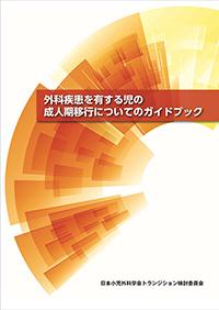 移行期支援ガイドブック